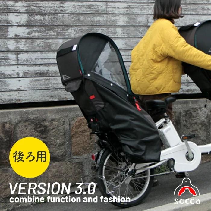 子供乗せ チャイルドシート 自転車 レイン カバー 【後ろ用-最新モデル version3.0】防寒