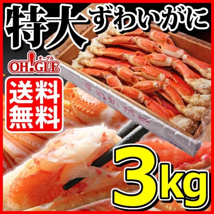 特大 ずわいがに 脚 3.0kg 【送料無料】【ずわい蟹 3