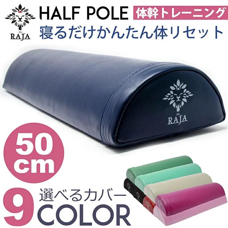 half pole001 - 【動画】Chiaki先生のハーフカットのストレッチポールを使った背中を引き締める運動