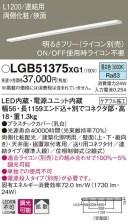 パナソニック照明器具(Panasonic) Everleds LED 天井直付型・壁直付型・据置取付型 スリムライン照明 LGB51375XG1 (昼白色)