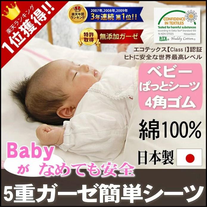 赤ちゃんの夏の夜泣きはサイン?暑さ対策におすすめ夜グッズ7選! 4