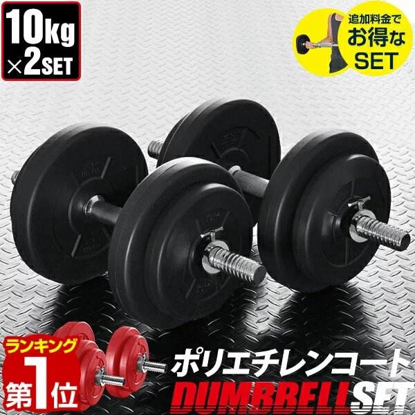 1年保証 ダンベル 10kg 2個セット【ダンベルセット 計 20kg 10kg 2個】ダンベル ローレット加工 グリッ