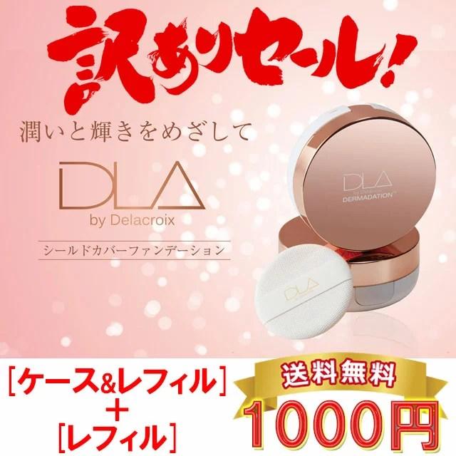 【訳あり大特価】1000円ポッキリ送料無料 DLA シールドカバーファンデーション (普通肌用) 本