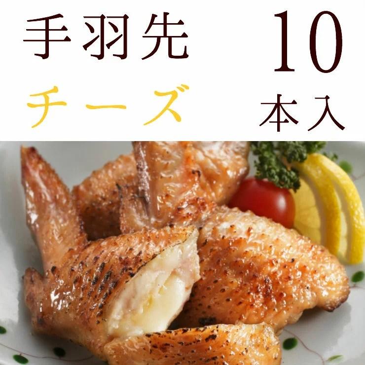 【送料無料】手羽先チーズ 10本入 手羽餃子 手羽先餃子 手羽チーズ 冷凍