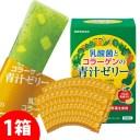 乳酸菌とコラーゲンの青汁ゼリー<1箱>【送料無料】