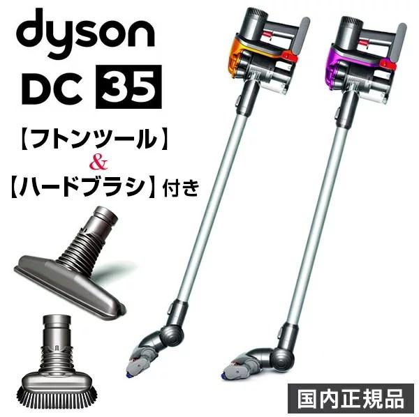 ダイソンDC35MO 限定セット【総額9