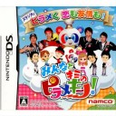 【中古】[NDS]みんなとキミのピラメキーノ!(20101125)