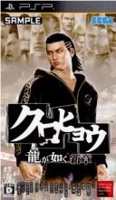 【中古】[PSP]クロヒョウ 龍が如く新章(20100922)