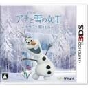 【中古】[3DS]アナと雪の女王 オラフの贈りもの(20151203)