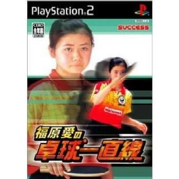 【中古】[PS2]福原愛の卓球一直線【RCP】 - メディアワールド 販売&買取SHOP