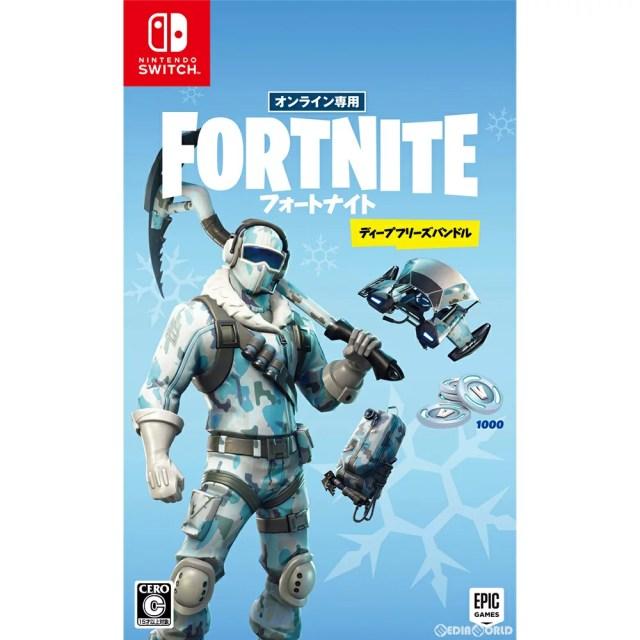 【予約前日発送】[Switch]フォートナイト(Fortnite) ディープフリーズバンドル(オンライン専用)(20181213)