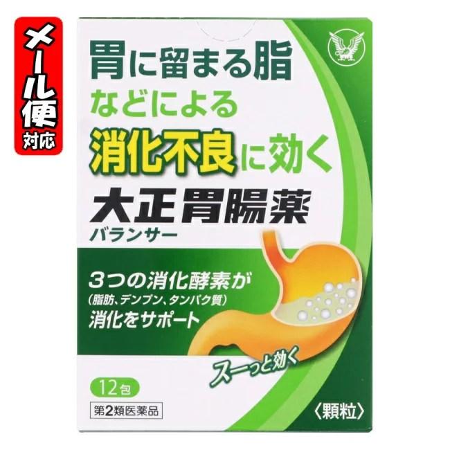 【3個までメール便】大正胃腸薬 バランサー 12包 大正製薬【第2類医薬品】(セルフメディケーション