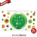 【ポイント4倍】すっきりフルーツ青汁 30包 2箱セット