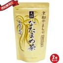 【ポイント7倍】最大27倍!京都やまちや 美撰 なたまめ茶 ティーバッグ30包 2袋セット
