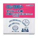 旭化成 クックパー 穴明きセパレート紙(500枚入) AM-13