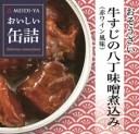MYおいしい缶詰 おそうざい 牛すじの八丁味噌煮込み(赤ワイン風味) 80g