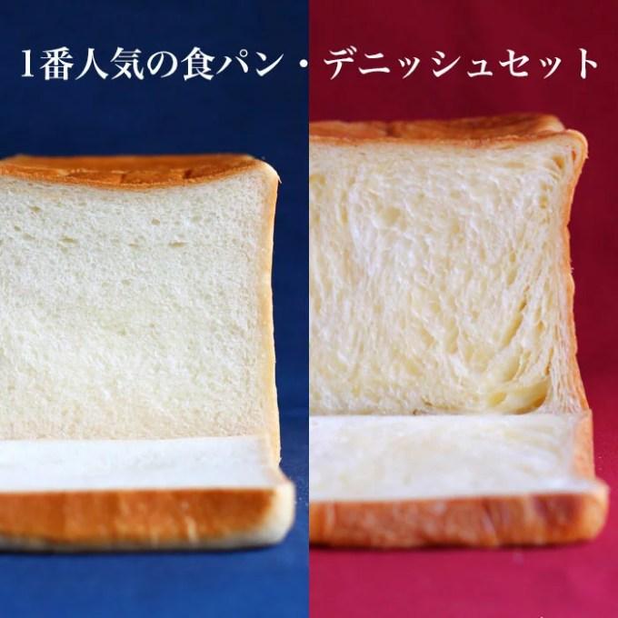 おいしい食パン 人気の食パン ピュアクリーム1.5斤&バター