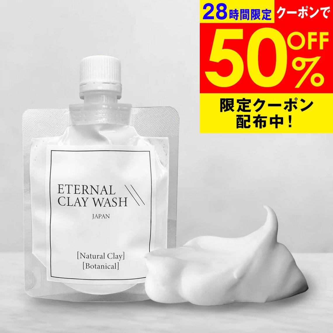 【50%OFF限定クーポン配布中】 洗顔フォーム 【エターナルクレイウォッシュ】 泥 洗顔 泡洗顔