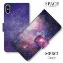 銀河 宇宙 星 ブルー パープル 青 紫 オーダー iPhoneSE iPhone8 iPhone13 iPhone12 第2世代 i……