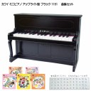 人気曲集5冊セット【送料無料】カワイ ミニピアノ アップライト型 ブラック 1151 河合楽器(KAWAI)【ラッキーシール対応】