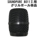 SOUNDPURE サウンドピュア 8011IIハンドマイク用 グリルボール単品【ラッキーシール対応】