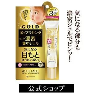 【10倍】ホワイトラベル 金のプラセンタもっちり白肌濃シワトール | プラセンタ 美容液 目元美容液