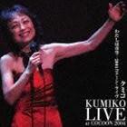 クミコ / わたしは青空-2004コクーン・ライヴ [CD]
