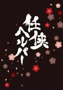 [送料無料] 任侠ヘルパー Blu-ray スペシャル・エデ