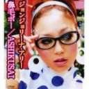 ジョンジョリーナ・アリー / ASHIKUSAI/鼻毛ボー [CD]