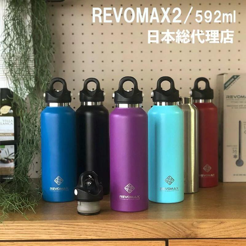 送料無料/【RevoMax2/592ml】レボマックス2/RevoMax レボマックス/マイボトル/ボトル/オシャレ/人気/炭酸OK...