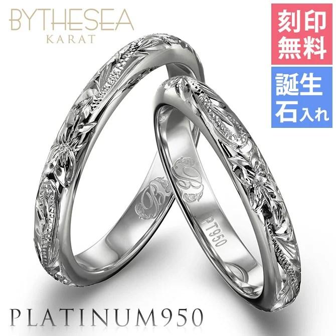 プラチナ リング ペアリング 指輪 2個セット 結婚 刻印無料 誕生石入れ可(有