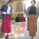 大きいサイズ レディース スカート | 選べる2丈 楽暖 裏