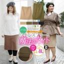 大きいサイズ レディース スカート | 新色・サイズ追加 2