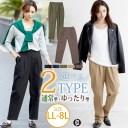 大きいサイズ レディース パンツ | 新色追加!! 通常型、