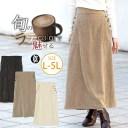 大きいサイズ レディース スカート | コーデュロイ 釦使い