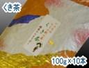 【送料無料】茶農家おすすめの愛用茶いつものうちの飲み茶【くき茶】1kg(100g×10)【smtb-T】【静岡茶】【川根茶】
