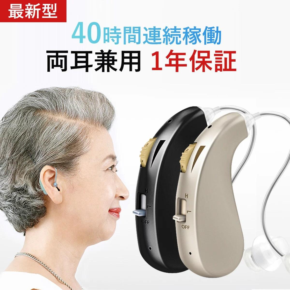 【1年保証】集音器 充電式 ワイヤレス 補聴器高齢者 軽量 耳掛け式 中度難聴者用 充電式集音器 補