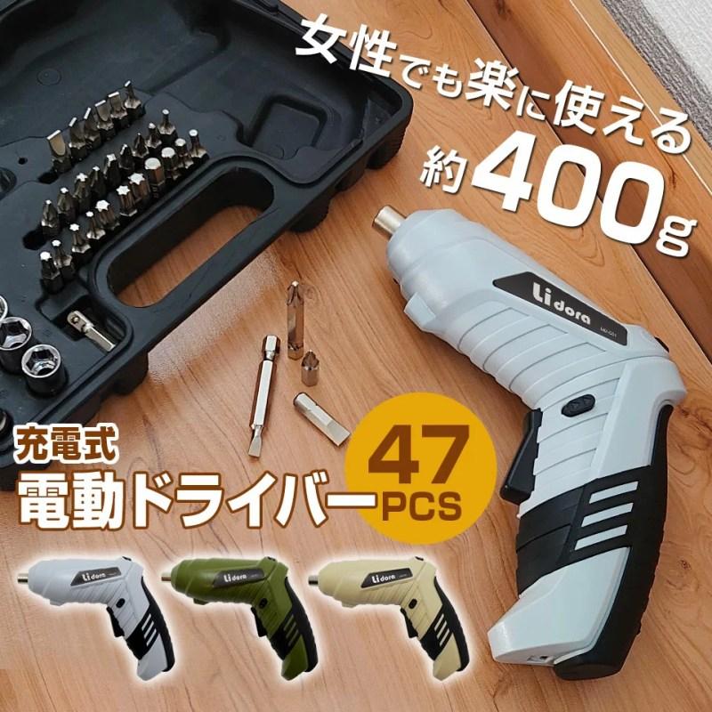 【期間限定★タイムセール特価】電動ドライバー 47点セット USB充電式 コードレス 小型 コンパク