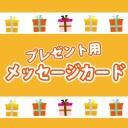 【週末クーポン!】メッセージカードチケット♪