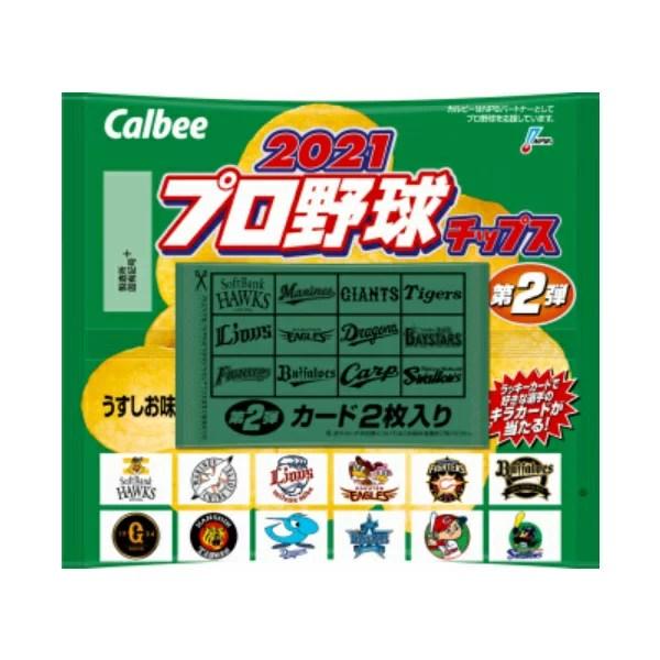プロ野球チップス2021 第2弾 24袋入り×4BOX カル