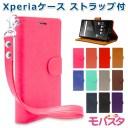 Xperia ケース Xperia1 II Xperia5 Xperia Ace XZ3 XZ2 XZ2 Compact Premium XZ1 XZ1 Compact ……