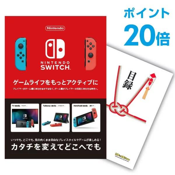 景品 Nintendo Switch 任天堂 スイッチ【ポイント20倍】【景品 単品】二次会 景品 目録 A3パネル付【幹事特典 QUOカード千円分付】