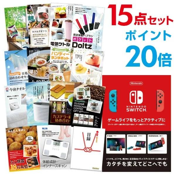 景品セット Nintendo Switch 任天堂 スイッチ【ポイント20倍】【景品 セット 15点】二次会 景品 目録 A3パネル付 【幹事特典 QUOカード二千円分付】