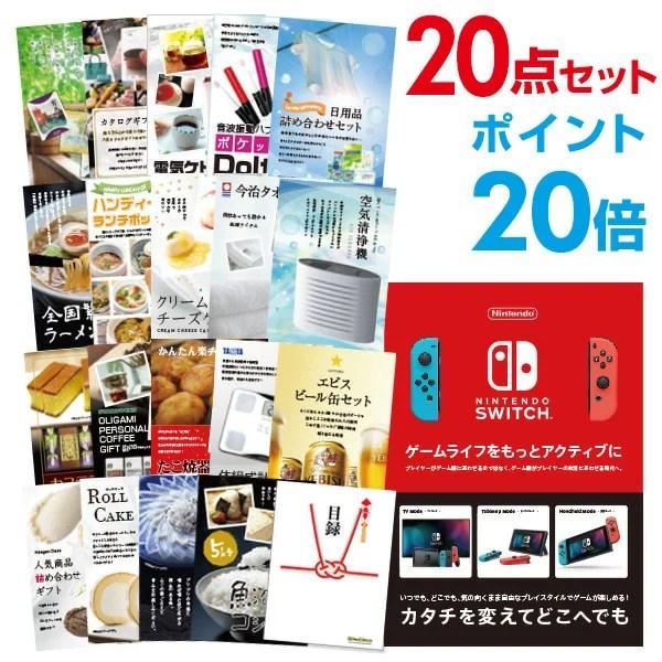 景品セット Nintendo Switch 任天堂 スイッチ【ポイント20倍】【景品 セット 20点】二次会 景品 目録 A3パネル付 【幹事特典 QUOカード二千円分付】