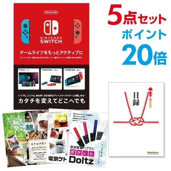 景品セット Nintendo Switch 任天堂 スイッチ【ポイント20倍】【景品 セット 5点】二次会 景品 目録 A3パネル付【幹事特典 QUOカード千円分付】