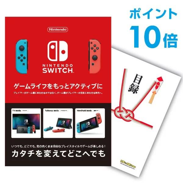 景品 Nintendo Switch 任天堂 スイッチ【ポイント10倍】【景品 単品】二次会 景品 目録 A3パネル付【幹事特典 QUOカード千円分付】