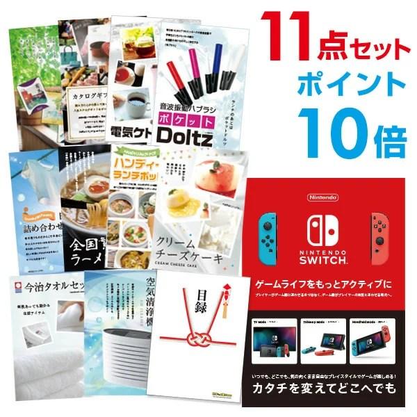 景品セット Nintendo Switch 任天堂 スイッチ【ポイント10倍】【景品 セット 11点】二次会 景品 目録 A3パネル付