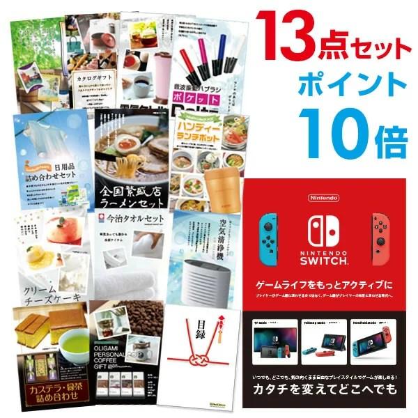 景品セット Nintendo Switch 任天堂 スイッチ【ポイント10倍】【景品 セット 13点】二次会 景品 目録 A3パネル付 【幹事特典 QUOカード二千円分付】