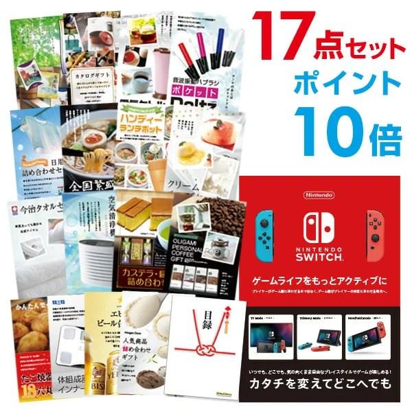 景品セット Nintendo Switch 任天堂 スイッチ【ポイント10倍】【景品 セット 17点】二次会 景品 目録 A3パネル付【幹事特典 QUOカード千円分付】