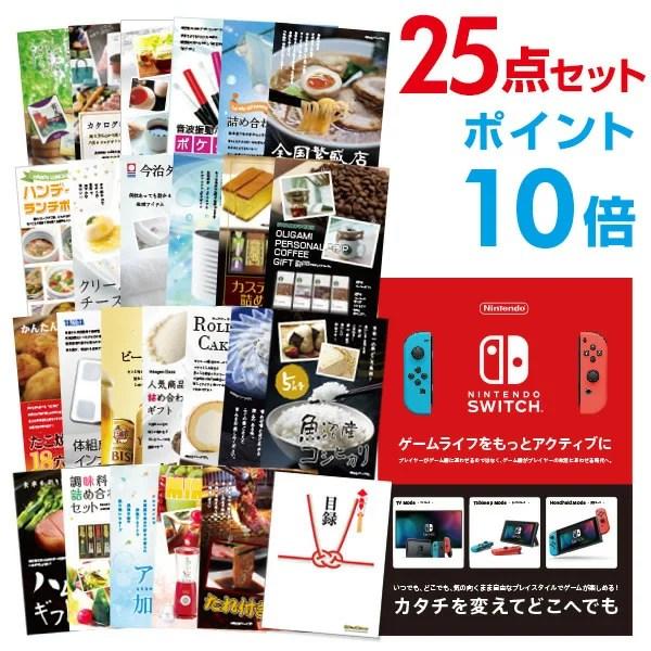 景品セット Nintendo Switch 任天堂 スイッチ【ポイント10倍】【景品 セット 25点】二次会 景品 目録 A3パネル付